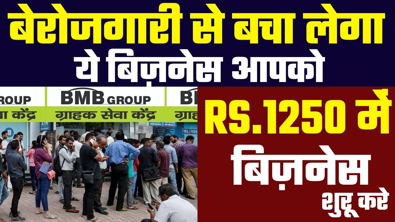 RS.1250 में BUSINESS शुरू करे | Low Investment Business Ideas | Small Business Ideas 2020