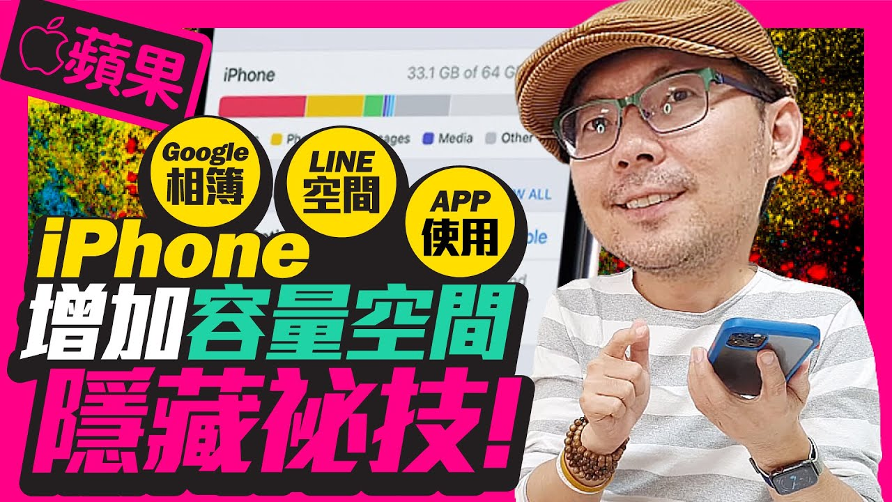 Download Apple iPhone11 64G夠用嗎?手機加大容量空間隱藏祕技! Ft.Google相簿 LINE WECHAT APP(安卓手機也適用)