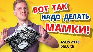 Обзор материнской платы ASUS Z170 Deluxe ✔