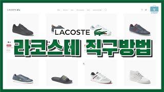 라코스테는 한국에서 사지 말고 직구하세요! 라코스테(미…