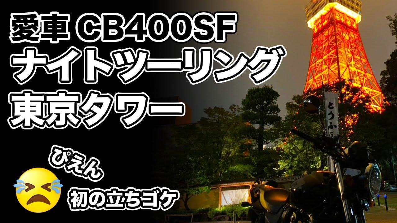 【モトブログ】初立ちゴケ・愛車CB400SFでナイトツーリング(東京タワー)#071
