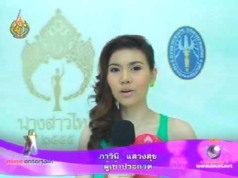 นางสาวไทยยกเลิกใส่ชุดว่ายน้ำ