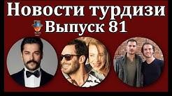 Новости турдизи. Выпуск 81