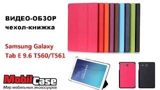 видео Чехол для Samsung Galaxy Tab E 9.6 T560