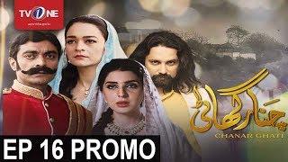 Video Chanar Ghati | Episode 16 Promo | Serial | Full HD | TV One download MP3, 3GP, MP4, WEBM, AVI, FLV November 2017