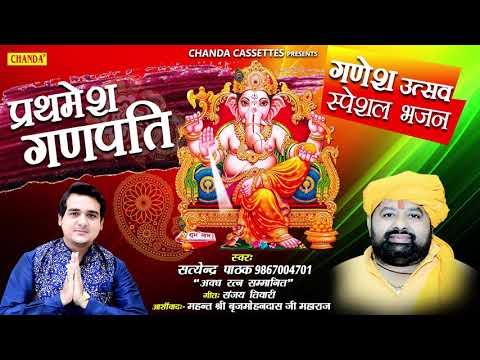 Ganesh Utsav Special Bhajan   प्रथमेश गणपति  Prathmesh Ganpati  Satyender Pathak  Rathore Cassettes