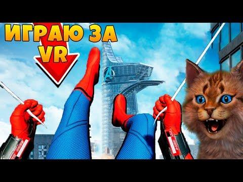 ИГРАЮ ЗА ЧЕЛОВЕКА ПАУКА В ВИРТУАЛЬНОЙ РЕАЛЬНОСТИ Spider Man Far From Home VR