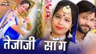 सबसे ज्यादा धमाल मचाने वाली धुन पर तेजाजी महाराज का शानदार Rajasthani Song जो सबका मन मोह लेगा