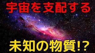 宇宙最大の謎!?ダークマターとダークエネルギーって何?
