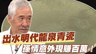 【精華版】出水明代龍泉青瓷 孫情意外現賺百萬!