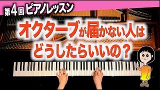【オクターブが届かない人はどうしたらいいの?に答えます!】CANACANA ピアノレッスン#4