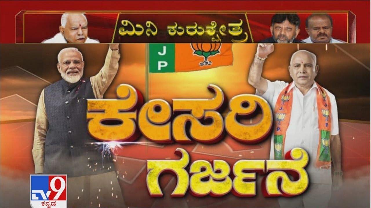 Download 'ಕೇಸರಿ ಗರ್ಜನೆ': BJP Candidates Munirathna & Rajesh Gowda Win RR Nagar & Sira