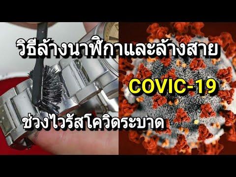 วิธีล้างนาฬิกาและล้างสายนาฬิกาให้สะอาด ช่วงไวรัสโควิดระบาดต้องล้างนาฬิกายังไงถึงจะปลอดภัยจาก Covic19