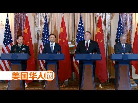 U.S.-China Diplomatic and Security Dialogue 第二轮美中外交安全对话华盛顿举行 来看看美中防长都说了什么?【美国华人圈】