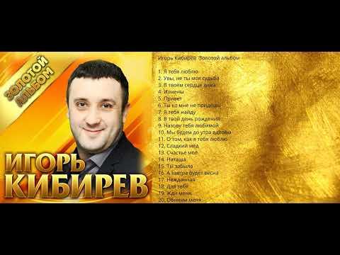 Игорь Кибирев  - Золотой альбом/ПРЕМЬЕРА 2019