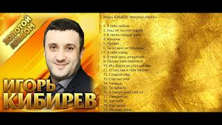 Download Игорь Кибирев  - Золотой альбом/ПРЕМЬЕРА 2019 Mp3 and Videos