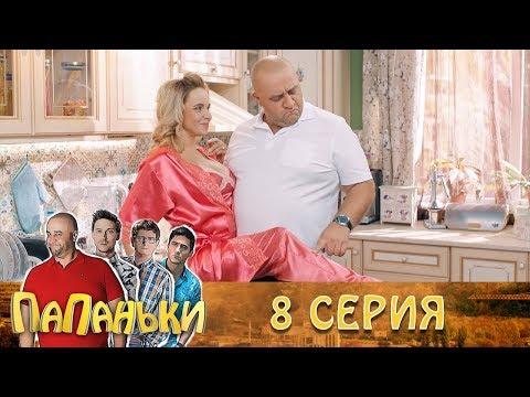 Папаньки 8 серия 1 сезон 🔥Супер сериал - Лучшие семейные комедии 2018!