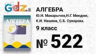 № 522 - Алгебра 9 класс Макарычев