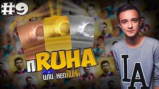 FIFA 15 | пRuha | #9 | ПАТРИК