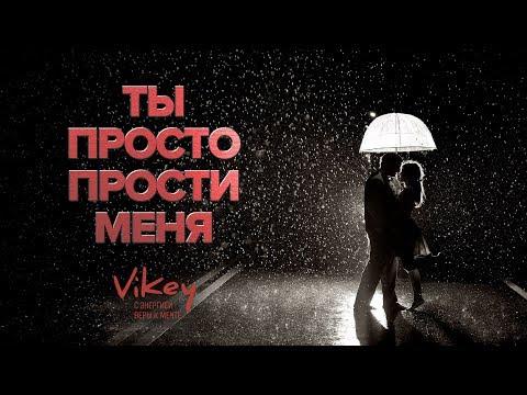 """Vikey. Стих о любви """"Ты просто прости меня"""" Маруси Привольной в исполнении В. Корженевского (Vikey)"""