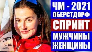 Чемпионат мира по лыжным гонкам 2021 Оберстдорф Спринт мужчины женщины Состав российской сборной