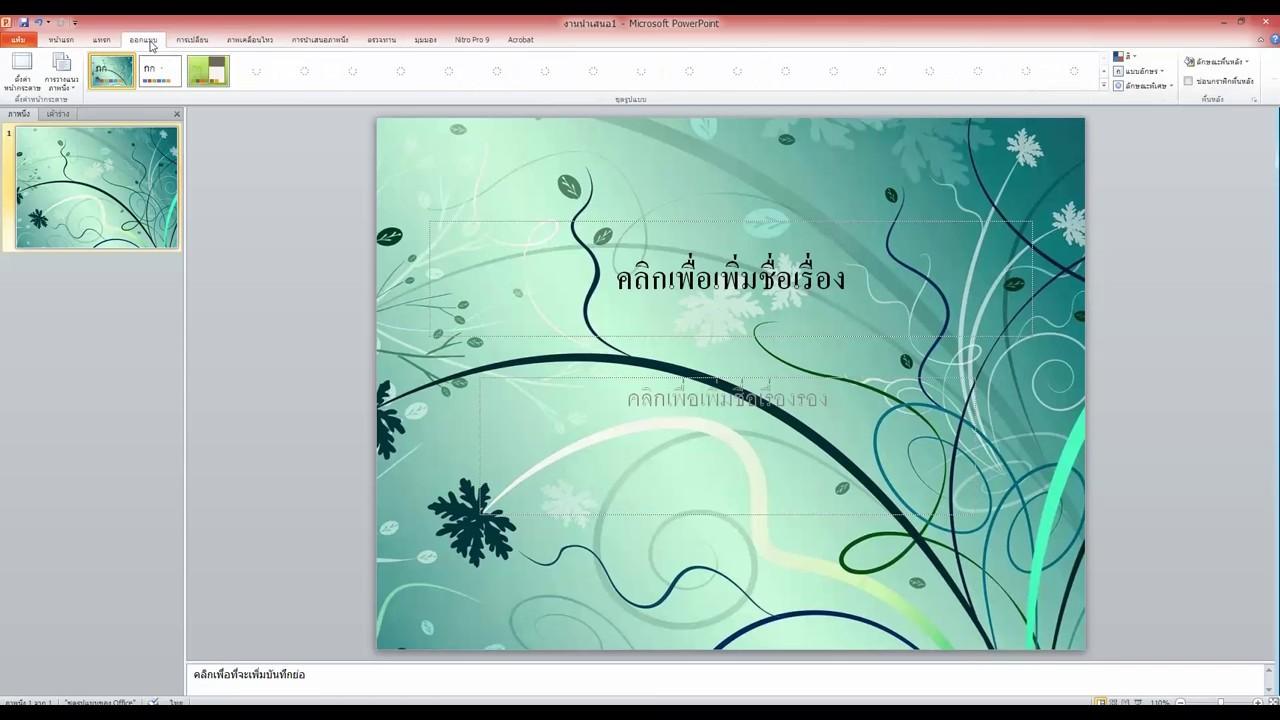 Background powerpoint สวยๆ