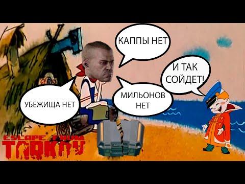 Проходим Подставу и Тихий калибр. Escape From Tarkov Stream.