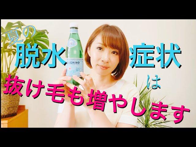 【脱水症状・水分不足と抜け毛の関係】保土ヶ谷グロー斉藤