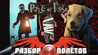 Разбор полётов. Rule of Rose