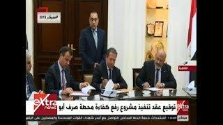 الآن| توقيع عقد تنفيذ مشروع رفع كفاءة محطة صرف أبو الريش