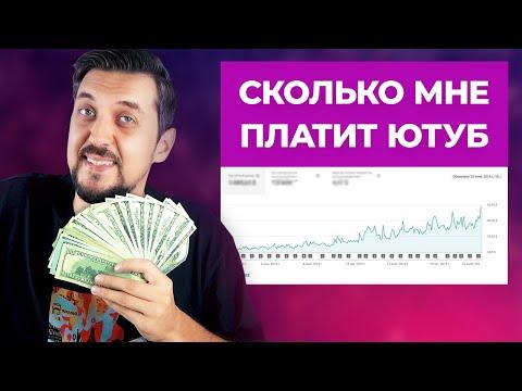 Сколько зарабатывают на YouTube | Сколько можно заработать на ютубе | Реальная статистика канала
