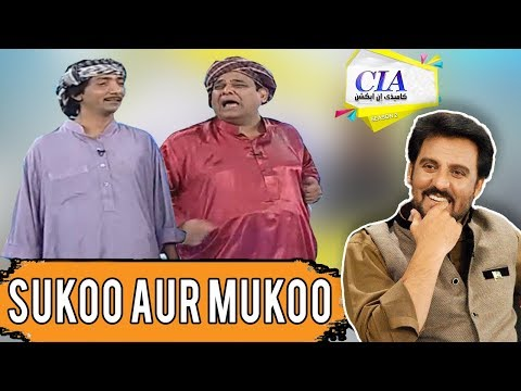 Sukoo And Mukoo Special - CIA With Afzal Khan - 10 March 2018 | ATV