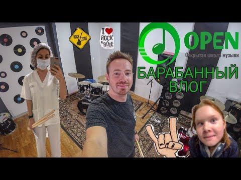 Барабанный влог - Один день из жизни преподавателя Open Music!