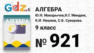 № 921- Алгебра 9 класс Макарычев