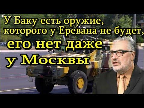 У Баку есть оружие, которого у Еревана не будет, его нет даже у Москвы