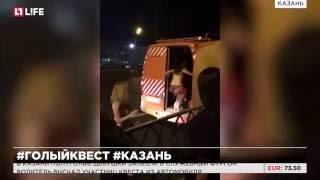 В Казани полуголые девушки залезли в служебный фургон