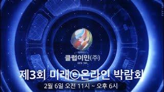 제3회 미래e이민박람회 2021 서울 2월 6일 오전 …