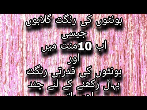Honton Ki Qudarti Rangat Kasy Bhal Rakhyn Beauty Tips For Lips