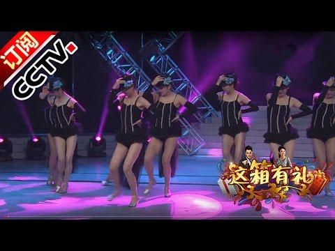 《综艺盛典》 20161027 这箱有礼 | CCTV春晚