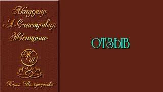 Отзыв о Марии Шайхутдиновой и Академии