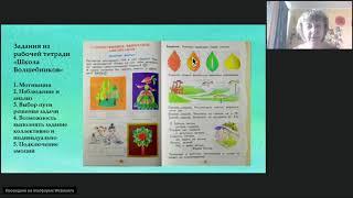 Вебинар «Основные методические приёмы на уроке технологии в системе развивающего обучения»