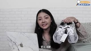 【開箱|NB993】現省2000! 六折入手經典神鞋 New…
