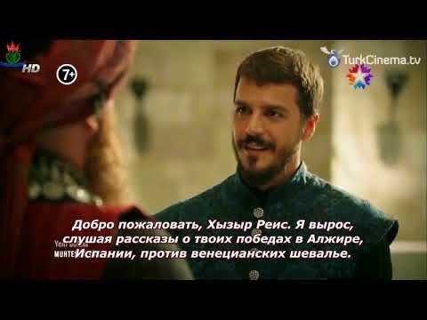 Великолепный век русскими субтитрами 68