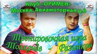 Шоу-игра от Виктора Толкачёва и Дмитрия Разинкова
