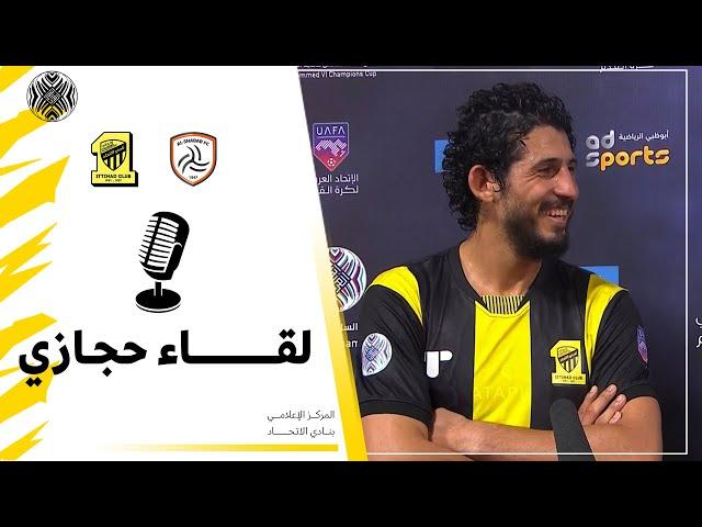 لقاء اللاعب احمد حجازي بعد التأهل لـ نهائي كأس محمد السادس للأندية الأبطال