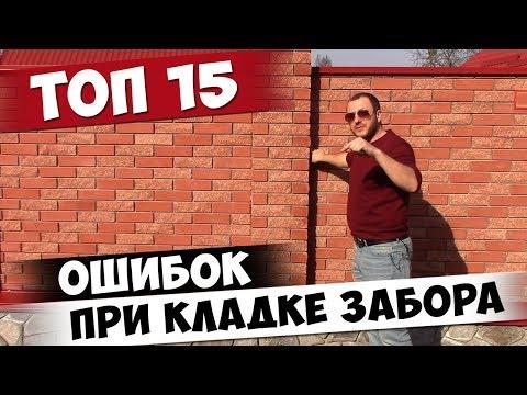 ОШИБКИ новичков при кладке КИРПИЧНОГО ЗАБОРА   ТОП 15