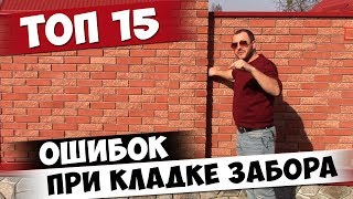 ОШИБКИ новичков при кладке КИРПИЧНОГО ЗАБОРА | ТОП 15