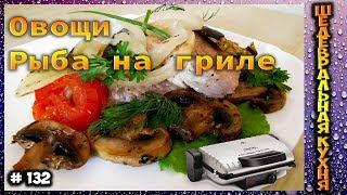 Рыба с овощами на гриле #132.
