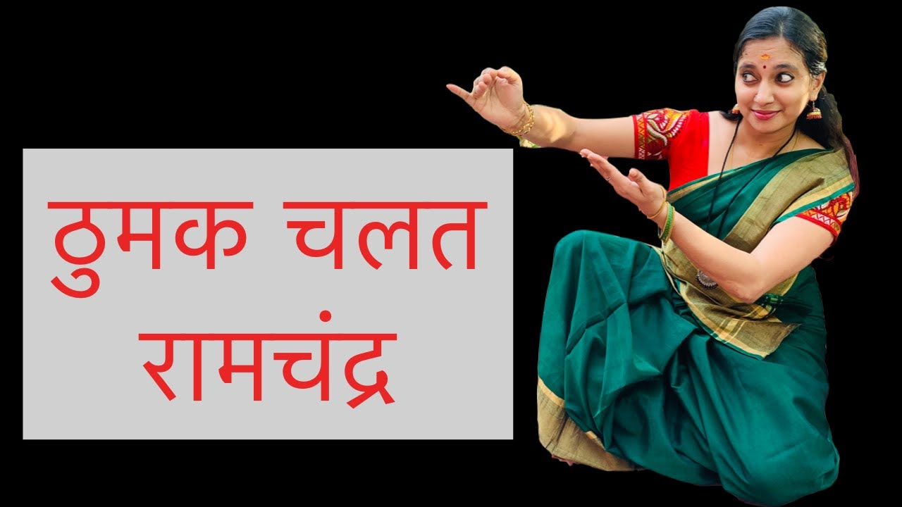 Tumak Chalat Ramachandra | ठुमक चलत रामचंद्र |Tulsidas Bhajan | Dance by Deepthi Mayannur