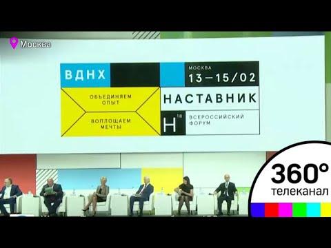 Смотреть фото В Москве открылся Первый всероссийский форум